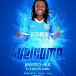 Black Queens captain Elizabeth Addo elated after joining Chinese side Jiangsu Suning