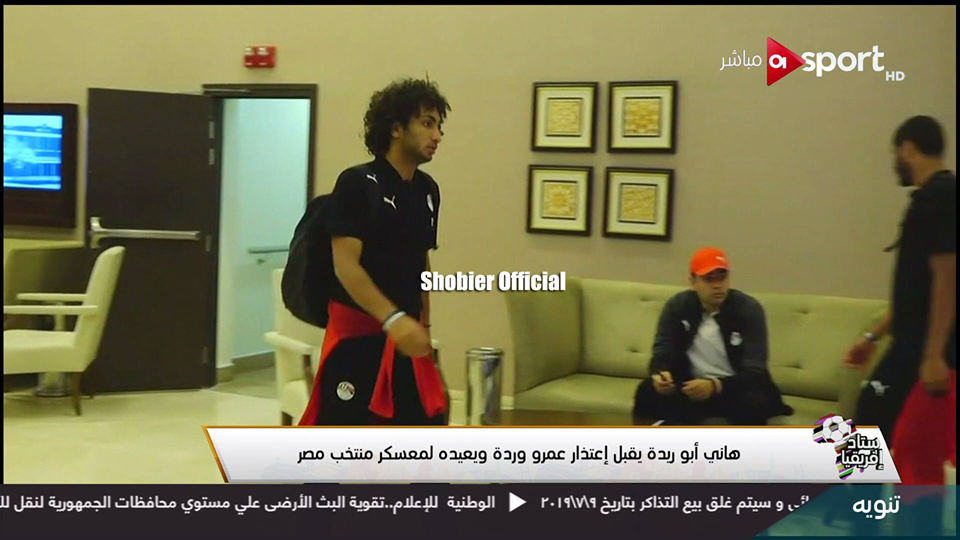 2019 Africa Cup of Nations: Egypt recall winger Amr Warda 48 hours after axing