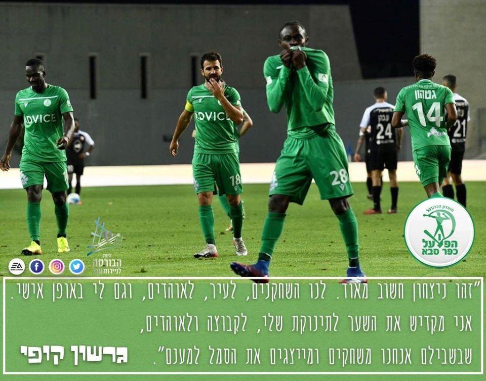 VIDEO: Watch Gershon Koffie's debut goal for Hapoel Kfar Saba